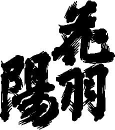 株式会社小屋酒造